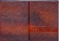 Клише паспорт Nr. 107